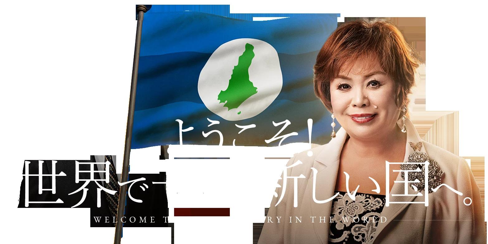 ようこそ!世界で一番新しい国へ。 Welcome to new country in the world 大統領 中田勝久(現市長) 官房長官 上沼恵美子