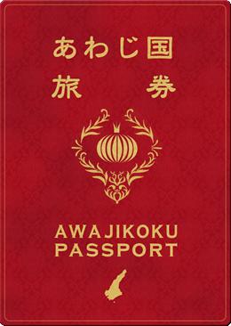 あわじ国パスポート