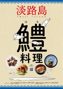 淡路島のはも料理(ポスター)